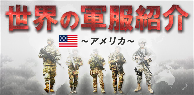 世界の軍服紹介〜アメリカ軍