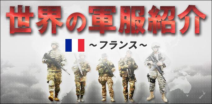 世界の軍服紹介~フランス