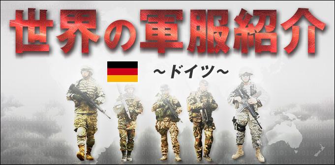 世界の軍服紹介〜ドイツ軍