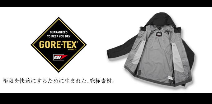 GORE-TEX(ゴアテックス)素材の洗濯と手入れ方法
