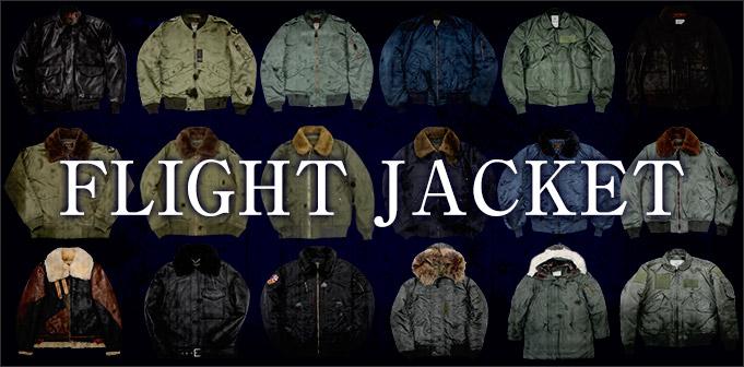 フライトジャケットの種類