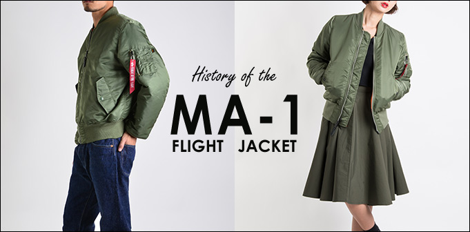 MA-1の本物とは