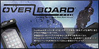 OVER BOARD/オーバーボード