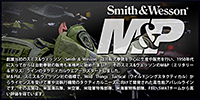 Smith&Wesson M&P/���ߥ��������å���ߥ꥿�꡼�ݥꥹ