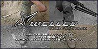 WELLCO/ウェルコ