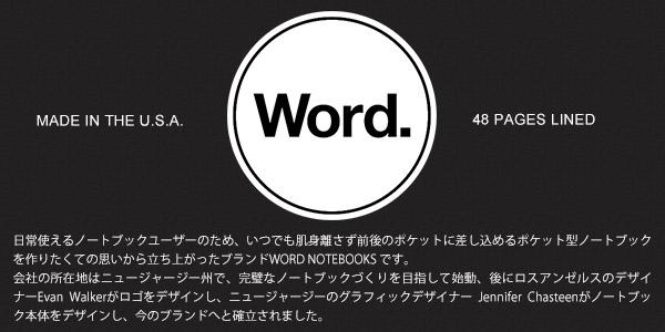 WORD NOTEBOOKS ��� �Ρ��ȥ֥å���