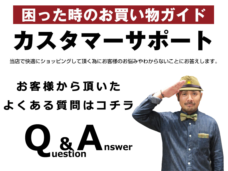 Question and Answer よくあるご質問