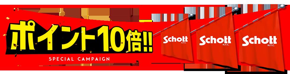 Schott/ポイント10倍