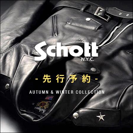 ミリタリーショップWAIPER Schott ジャケット 予約